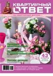 Kvar otvet_Cover_02_2012