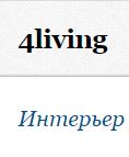 4living_1