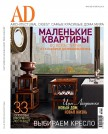 AD Russia October 2010_cover
